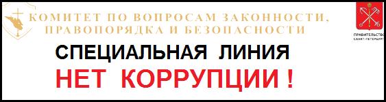 Специальная линия «Нет коррупции!»