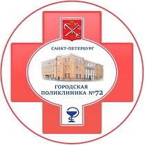 Городская поликлиника №72